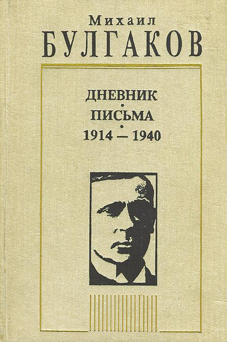 Михаил Булгаков. Дневник. Письма. 1914-1940