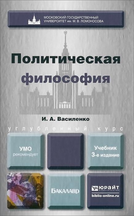 ПОЛИТИЧЕСКАЯ ФИЛОСОФИЯ 3-е изд. Учебник для вузов