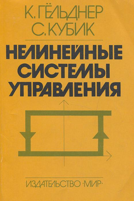 Нелинейные системы управления