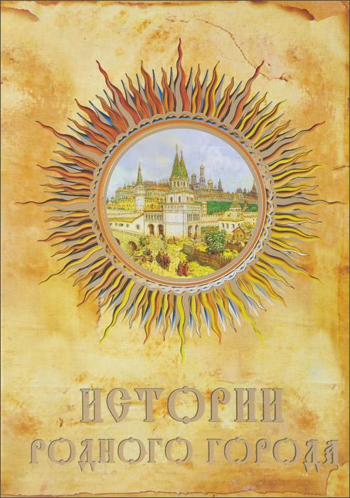 Книга Истории родного города