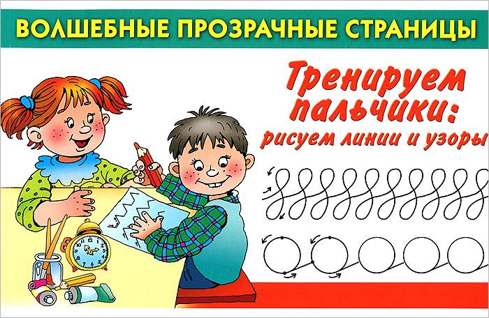 Тренируем пальчики: рисуем линии и узоры