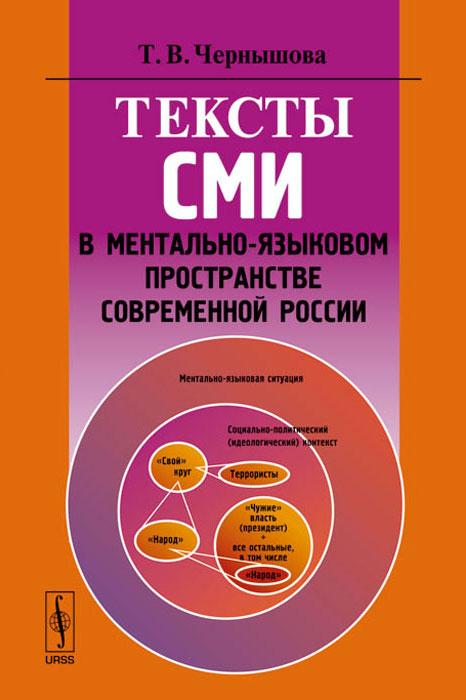 Тексты СМИ в ментально-языковом пространстве современной России