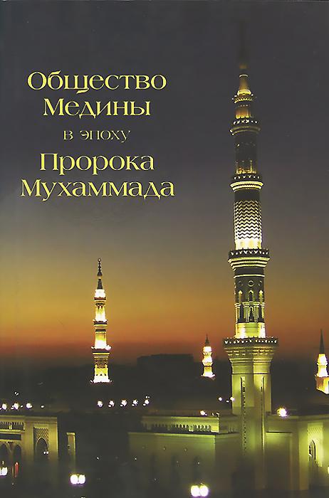Общество Медины в эпоху Пророка Мухаммада ( 978-5-906016-17-1 )