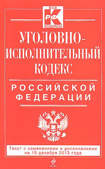 Уголовно-исполнительный кодекс Российской Федерации ( 978-5-699-69996-4 )
