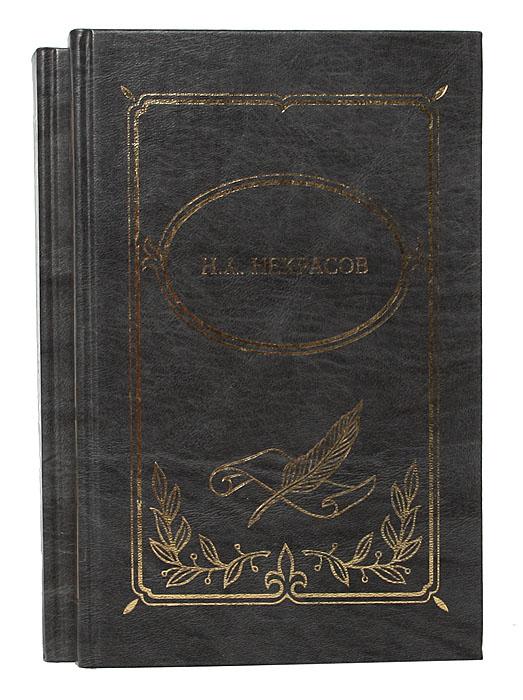 Н. А. Некрасов. Собрание сочинений в 2 томах (комплект)