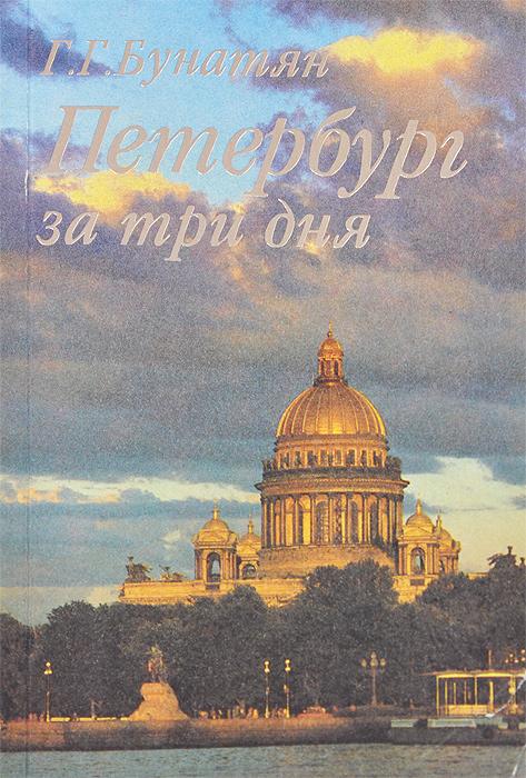 Петербург за три дня
