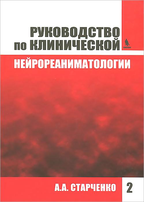 Руководство по клинической нейрореаниматологии. Книга 2