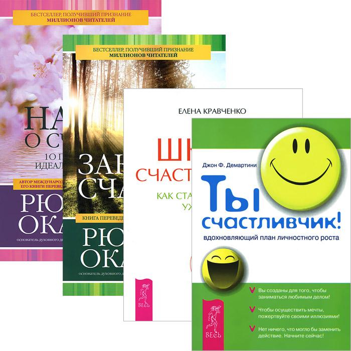 Школа счастливчиков. Законы счастья. Наука о счастье. Ты счастливчик! (комплект из 4 книг)