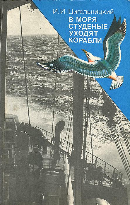 В моря студеные уходят корабли