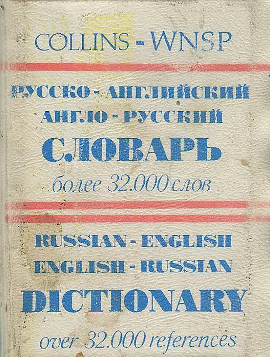 ������-���������� � �����-������� ������� / Russian-English English-Russian Dictionary