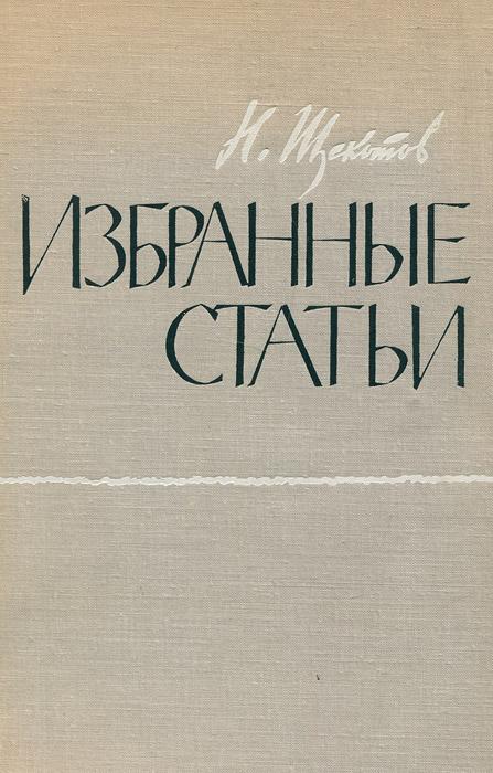 Н. Щекотов. Избранные статьи