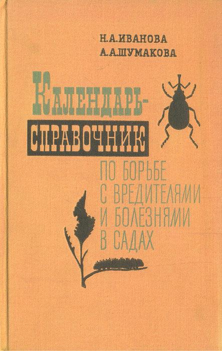 Календарь-справочник по борьбе с вредителями и болезнями в садах (для нечерноземной полосы)