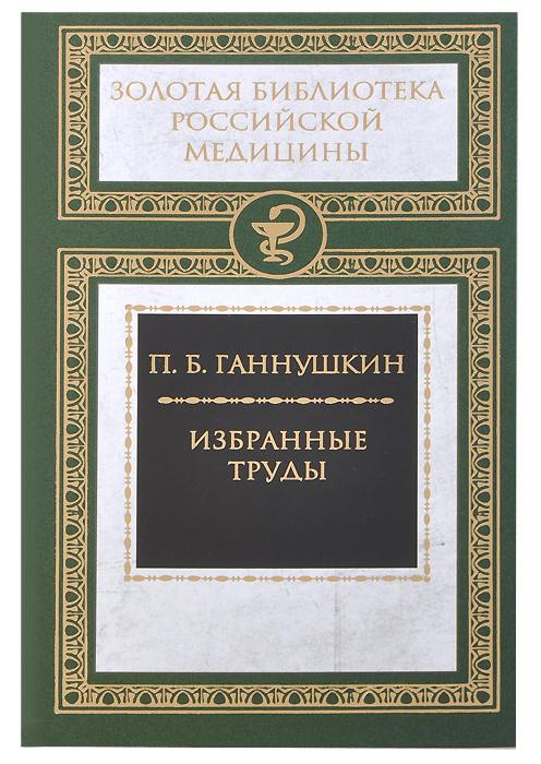 П. Б. Ганнушкин. Избранные труды