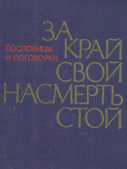 За край свой насмерть стой. Пословицы и поговорки народов СССР