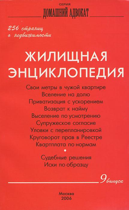 Жилищная энциклопедия. Выпуск 9. 256 страниц о недвижимости