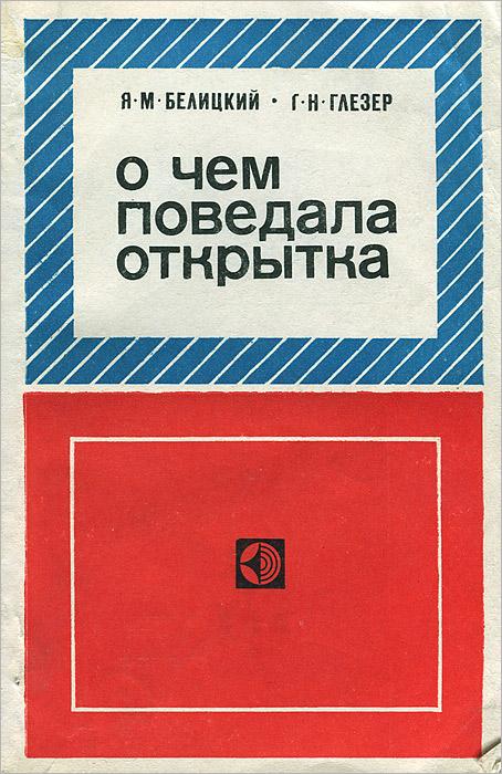 О чем поведала открытка