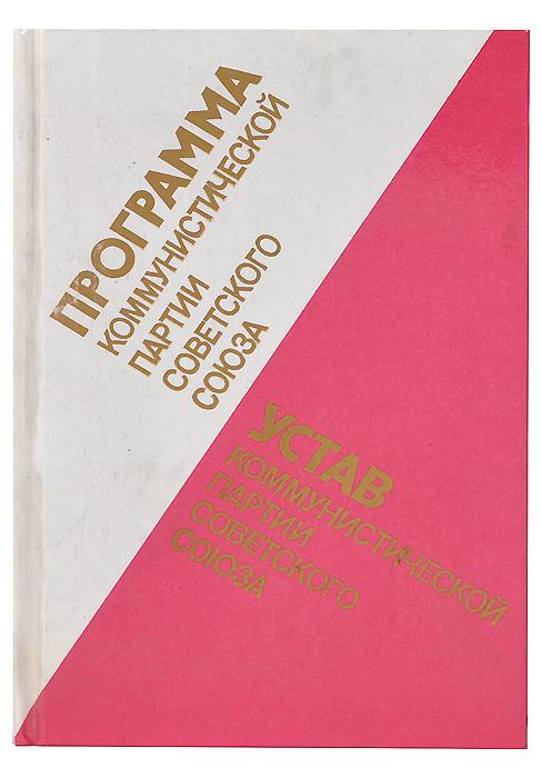 Программа Коммунистической партии Советского Союза. Устав Коммунистической партии Советского Союза