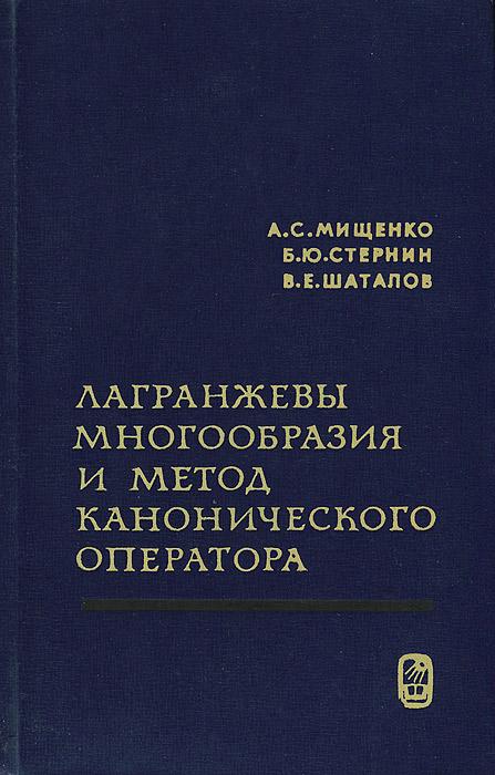 Лагранжевы многообразия и метод канонического оператора