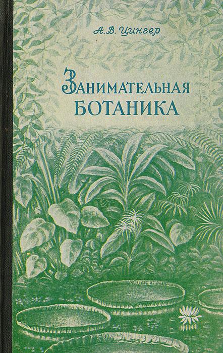 Занимательная ботаникаWS06_белый (штампик)Многократно издававшаяся ЗАНИМАТЕЛЬНАЯ БОТАНИКА представляет собой бесхитростные любительские беседы, как называл ее сам автор. Прочитав эту книгу, вы узнаете о деревьях-гигантах и водорослях-пигмеях, хищных и железных растениях, прыгающих орехах и цветах-невидимках. Она послужит полезным пособием молодым натуралистам и всем, кто любит природу.