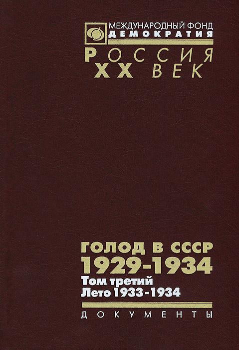 Голод в СССР. 1929-1934. В 3 томах. Том 3. Лето 1933-1934