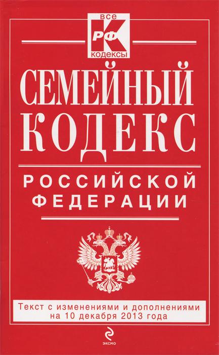 Семейный кодекс Российской Федерации ( 978-5-699-69834-9 )