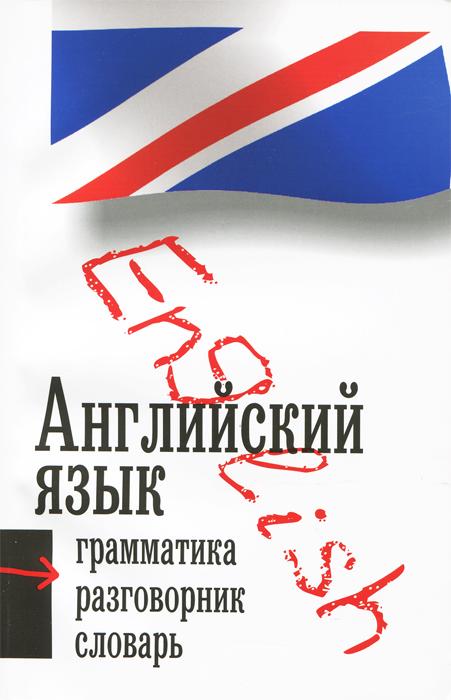 Английский язык. 3 в 1. Грамматика, разговорник, словарь