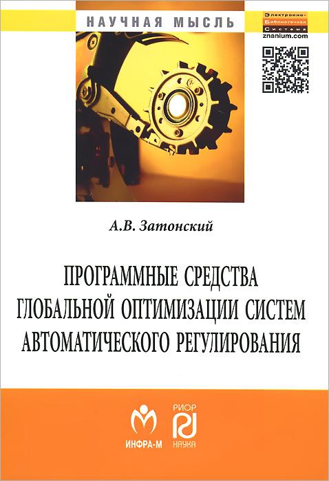 Программные средства глобальной оптимизации систем автоматического регулирования ( 978-5-369-01196-6, 978-5-16-006672-1 )
