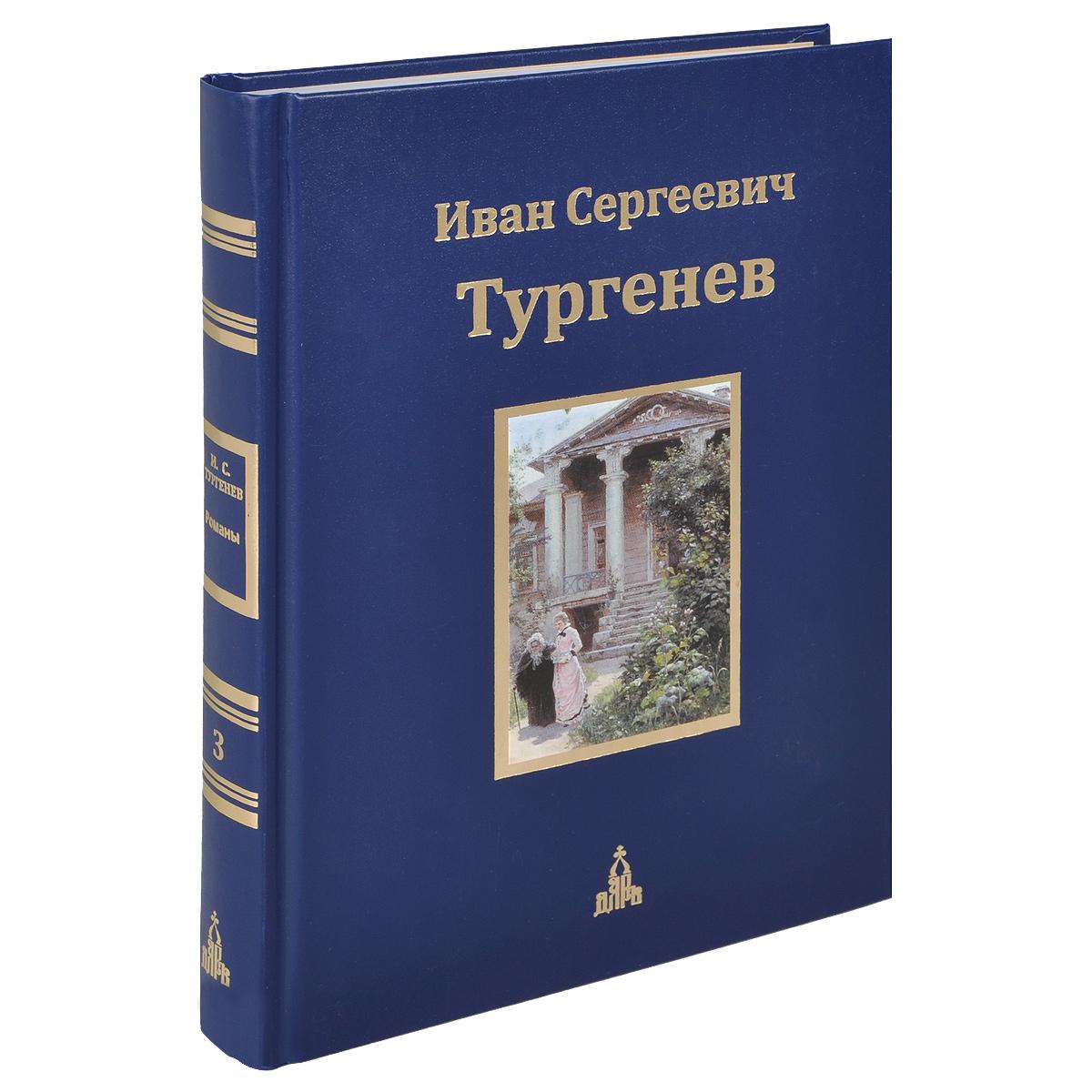Иван Сергеевич Тургенев. Юбилейное издание. В 3 томах. Том 3