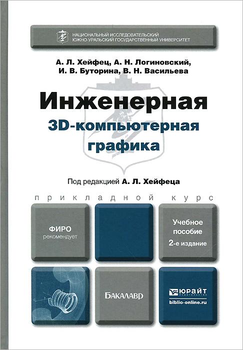 Инженерная 3D компьютерная графика. Учебное пособие ( 978-5-9916-3630-8 )