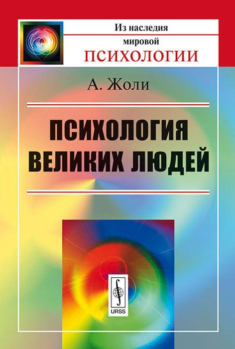 Психология великих людей ( 978-5-9710-0729-6 )