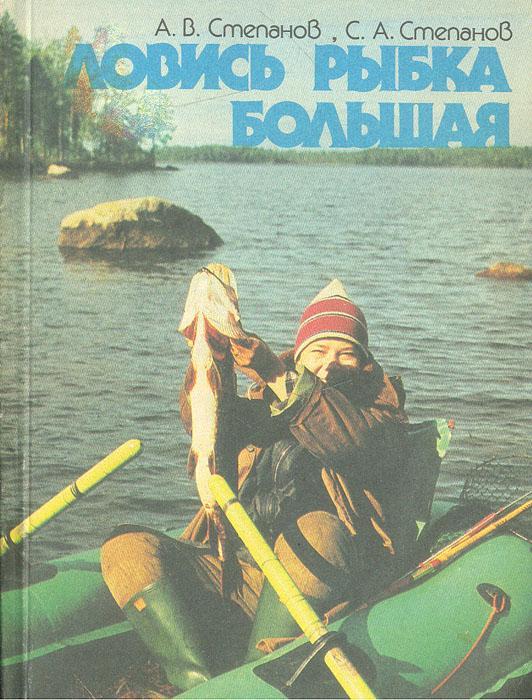 Ловись рыбка большая. А. В. Степанов, С. А. Степанов