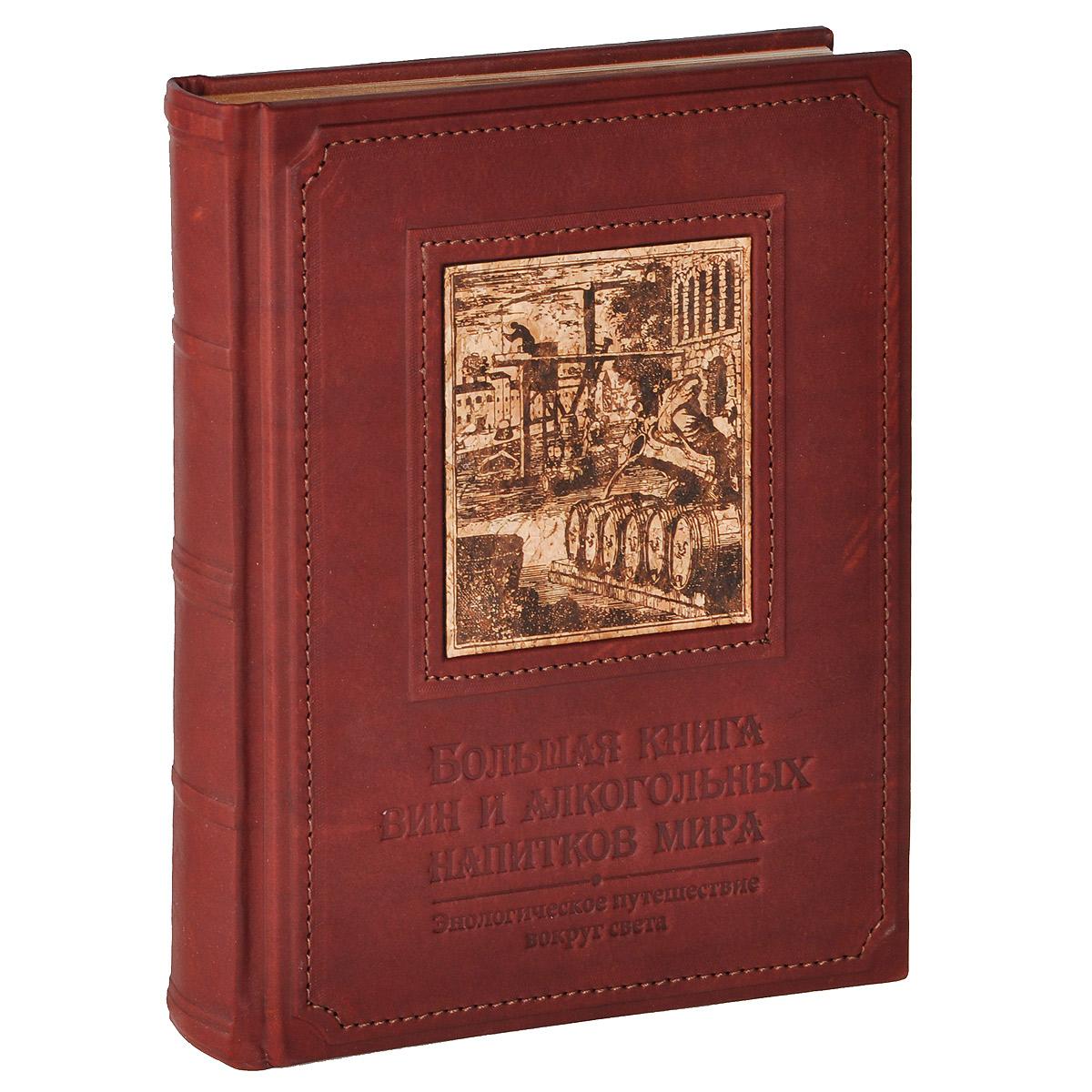 Большая книга вин и алкогольных напитков мира. Энологическое путешествие вокруг мира (подарочное издание)
