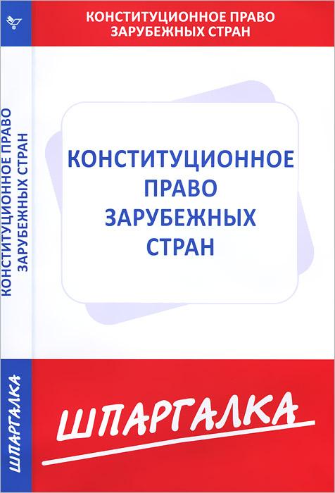 Конституционное право зарубежных стран. Шпаргалка ( 978-5-4374-0394-5 )
