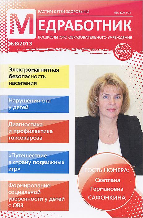 Медработник дошкольного образовательного учреждения, №8, 2013