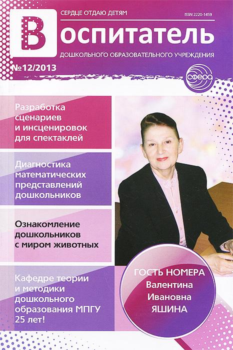 Воспитатель ДОУ, №12, 2013