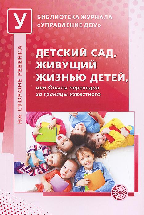 Детский сад, живущий жизнью детей, или Опыты переходов за границы известного12296407Как может складываться жизнеспособная структура детского сада, который ориентируется на жизнь детей, а не на программу занятий, где принято любое дело начинать с того, что интересно и детям и воспитателю? Перед вами книга о том, как переплетаются в работе воспитателя импровизация и рефлексия, верность традициям и привычка идти на риск в поиске нового. О той внутренней организованности, которая требуется в ситуации внешней свободы от детей и взрослых, и о том, за счет чего она достигается. Книга эта все же не сугубо профессиональная, она будет интересна и многим родителям: ведь в ней раскрываются многие измерения мира детства и обсуждается возможное место в этом мире веселого, мудрого и ответственного взрослого.