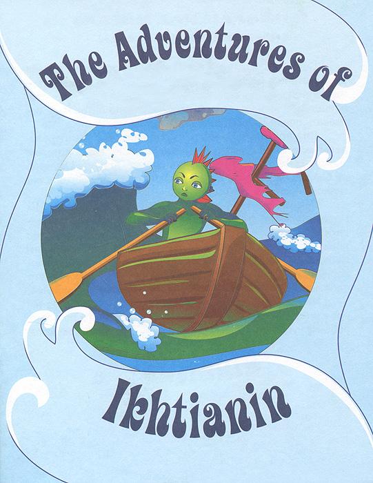 Приключения Ихтианина / The Adventures of Ikhtianin