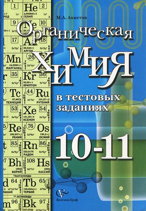 Органическая химия в тестовых заданиях. 10-11 классы
