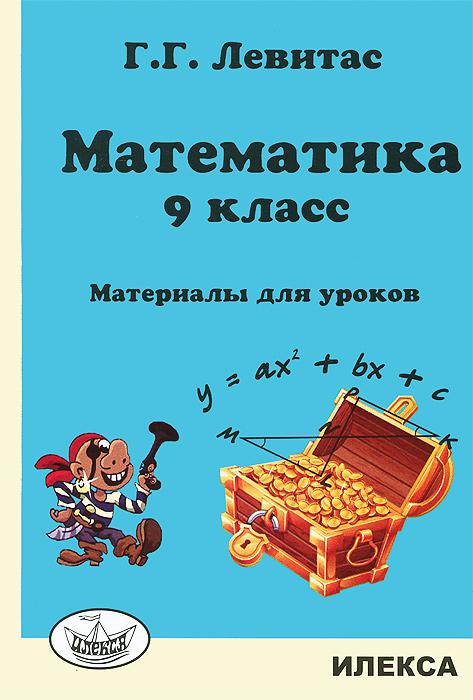 Математика. 9 класс. Материалы для уроков12296407Пособие содержит учебные материалы для преподавания математики в 9 классе: тексты диктантов, конспекты, тетради с печатной основой, карточки для коррекции знаний. В пособии рассказано как применять эти материалы для преподавания математики по технологии учебных циклов. Однако учитель может использовать их при любой методике обучения.