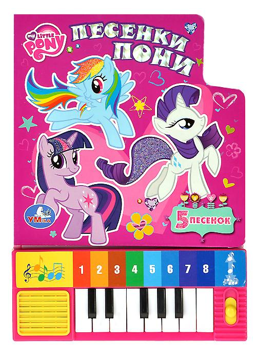 My Little Pony. Песенки пони. Книжка-игрушка