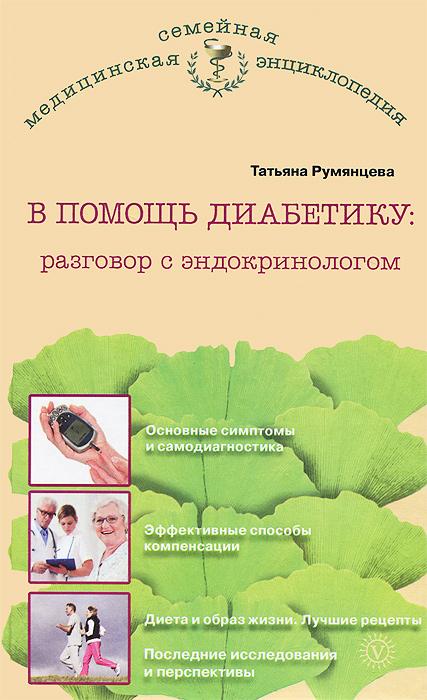 В помощь диабетику. Разговор с эндокринологом ( 978-5-9684-2199-9 )
