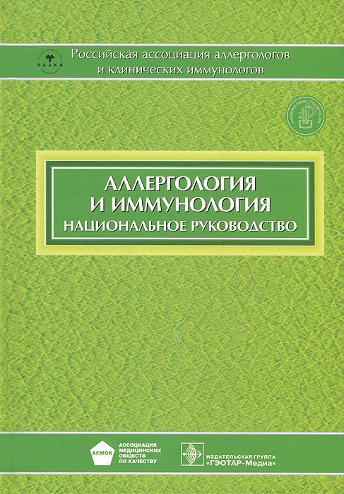 Аллергология и иммунология. Национальное руководство