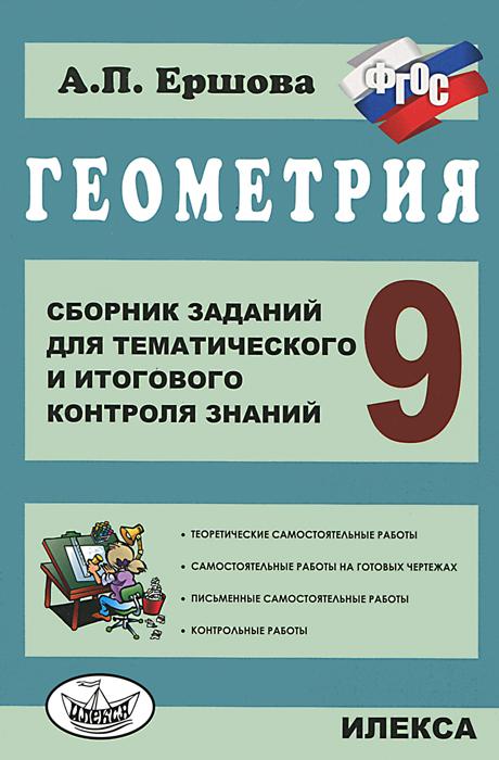 ГДЗ — геометрия, 9 класс по учебнику Ершова, Голобородько, Крижановский