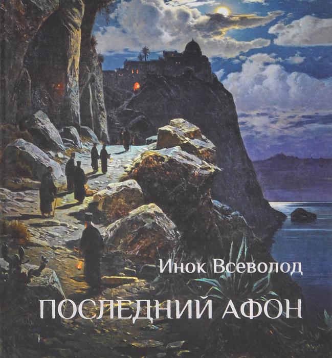 Последний Афон. Поэзия исихазма