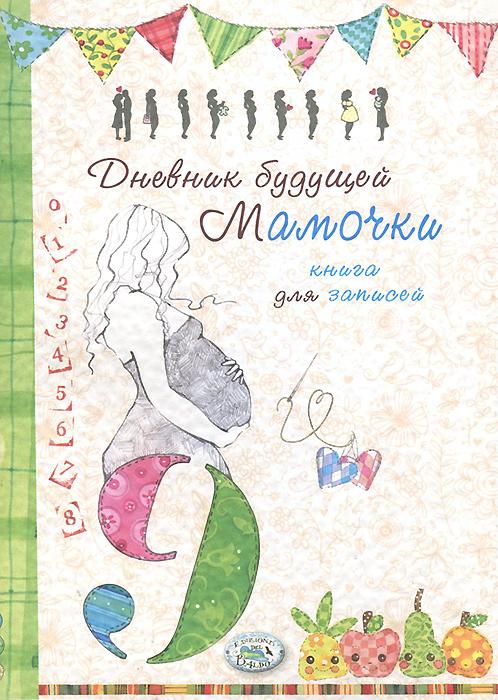 Дневник будущей мамочки. Книга для записей.