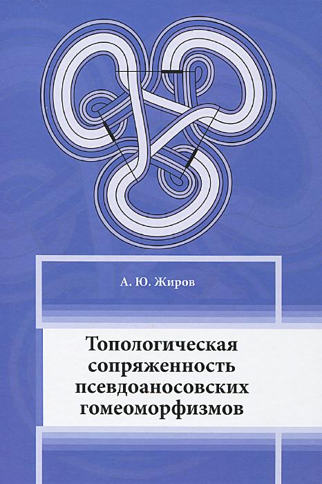 Топологическая сопряженность псевдоаносовских гомеоморфизмов ( 978-5-4439-0213-5 )