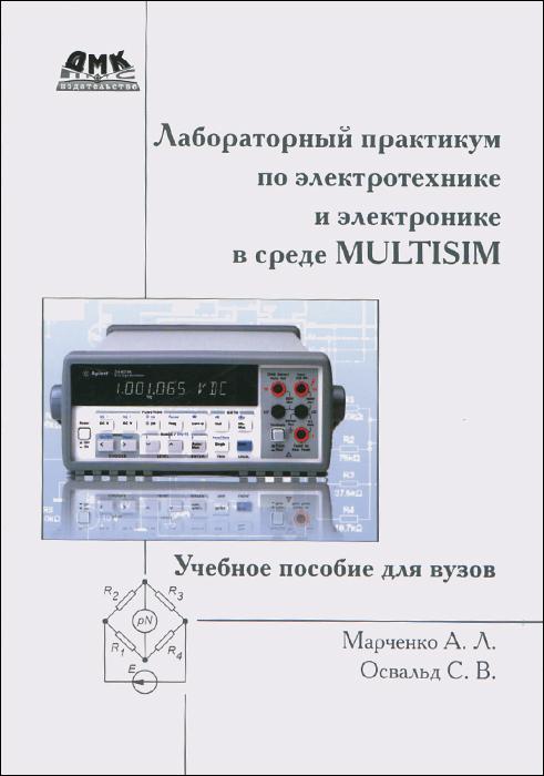 Лабораторный практикум по электротехнике и электронике в среде Multisim. Учебное пособие для вузов12296407В книге рассматриваются краткие теоретические сведения и расчетные формулы по темам 37 лабораторных работ, дано описание схем электрических цепей и устройств, сформулированы расчетные задания и задания на проведение экспериментов, даны рекомендации к выполнению экспериментов, обработке полученных данных и оформлению отчетов по работам с использованием электронной тетради лабораторного комплекса LabWorks. Приведены схемы испытания электронных устройств, смоделированные в программной среде N1 Multisim. Издание предназначено для студентов высших учебных заведений, обучающихся по не электротехническим направлениям подготовки бакалавров 550000 — технические науки и по не электротехническим направлениям подготовки дипломированных специалистов, 650000 - техника и технологии.