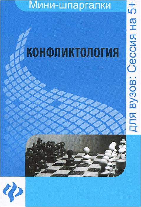 Конфликтология. Шпаргалка ( 978-5-222-22362-8 )