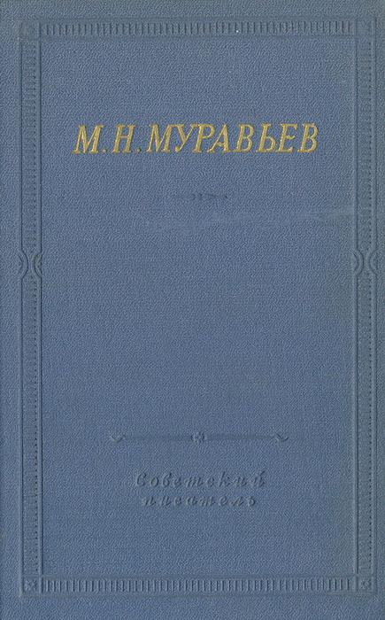 М. Н. Муравьев. Стихотворения