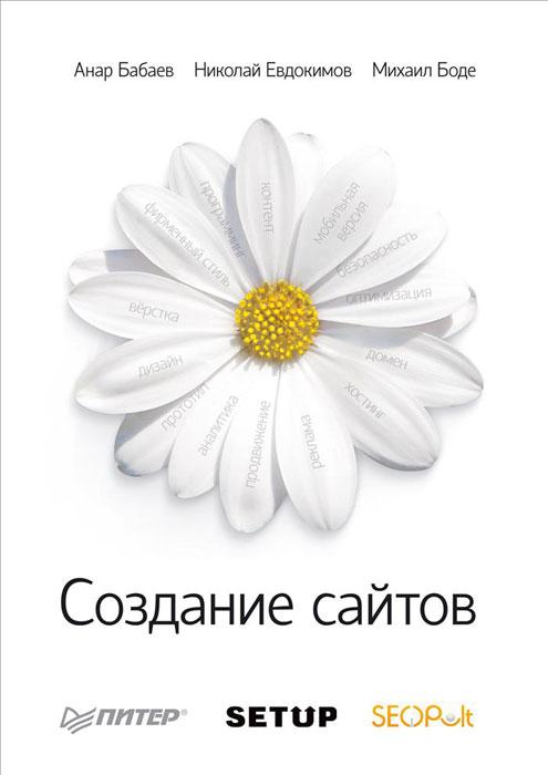 Создание сайтов. А. Бабаев, Н. Евдокимов, М. Боде